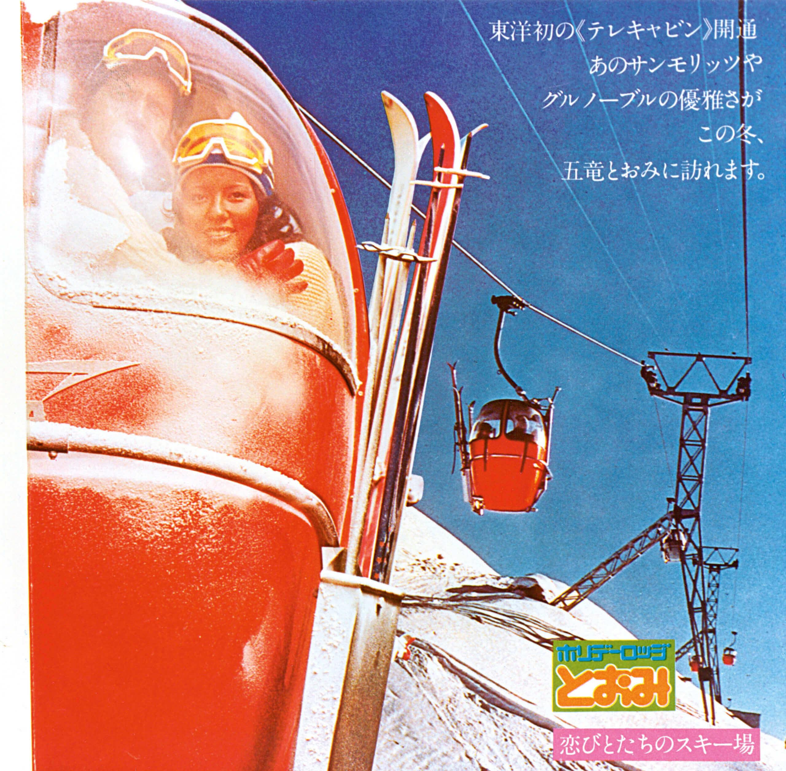 POMA s'exporte au Japon